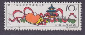 【中國精品郵品保真     新中國老紀特郵票 紀86 第26屆世乒賽 4-2舊 】