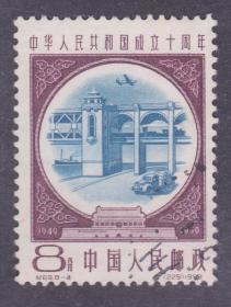 【中國精品郵品保真      新中國老紀特郵票 紀69建國十周年第三3組8-4舊 】