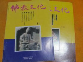 佛教文化 1/95   2/95 总第15.16期