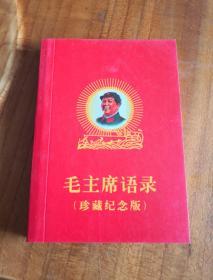 毛主席语录(珍藏纪念版)2016年袖珍本第一版