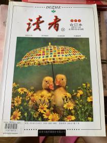 读者合订本2册合售2012年春季卷+冬季卷