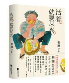 活着就要尽兴 香港四大才子之一名家经典中国现当代随笔文学治愈系书散文