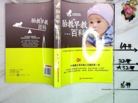 胎教早教百科