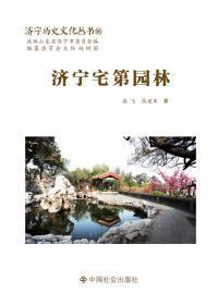 济宁历史文化丛书56济宁宅第园林