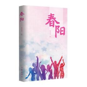 春阳(九十年代大学校园的成长与抉择)