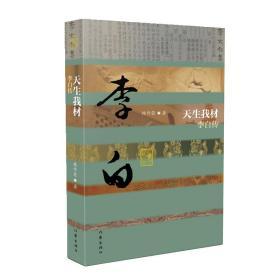 中国历史文化名人传丛书:天生我材——李白传(精装)