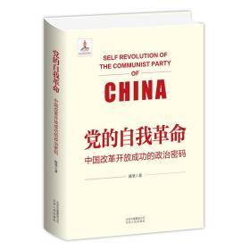 党的自我革命:中国改革开放成功的政治密码