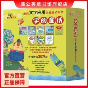 字的童话全7册三二一年级课外阅读必读经典书目桥梁书儿童绘本学习汉字语文趣味书认字卡片 幼儿认字蒲公英童书馆
