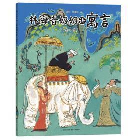 林海音奶奶讲寓言全4册林海音奶奶讲故事中国古代神话故事传统文化拔苗助长画蛇添足成语故事经典寓言儿童绘本