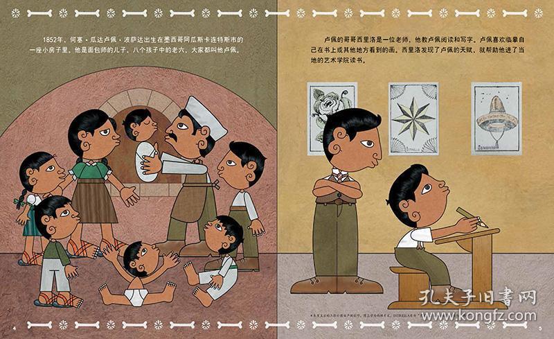 不要忘记我波萨达和他的骷髅艺术生命教育绘本趣味人文科普儿童绘本蒲公英童书馆