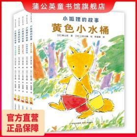 小狐狸的故事全5册儿童绘本小说动物桥梁书一年级课外阅读黄色小水桶蒲公英童书馆