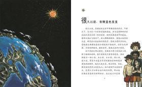 蓝色星星的孩子国 蓝色星星孩子国 贵州人民出版社蒲公英童书馆