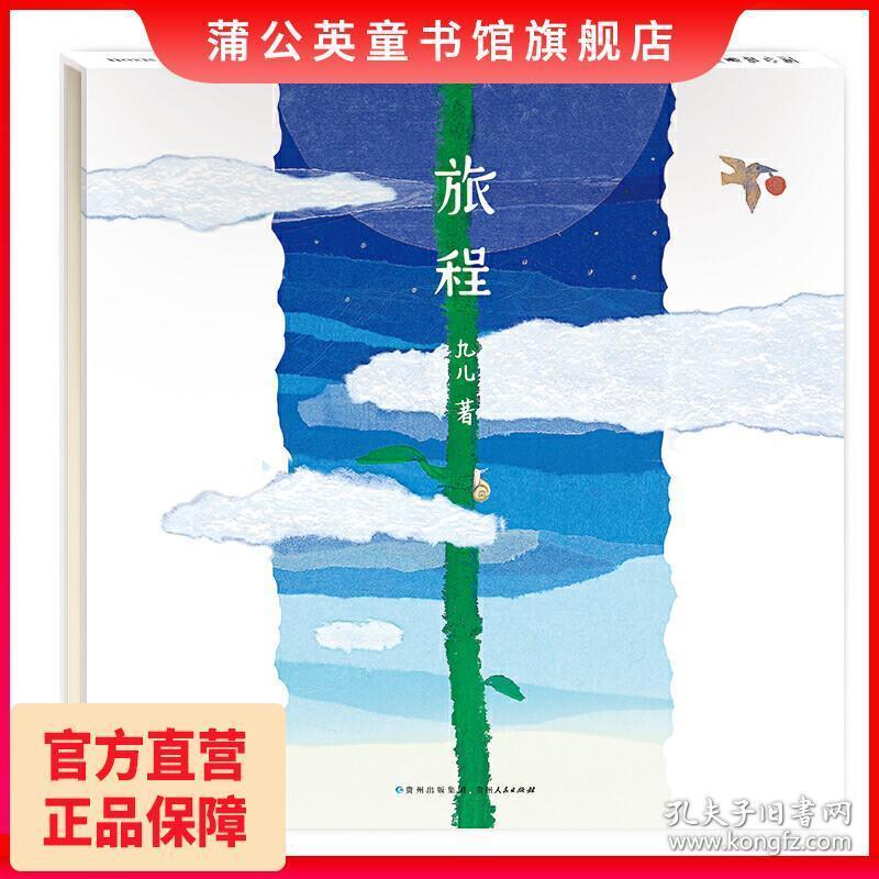 旅程儿童绘本图画书精装硬壳九儿蒲公英童书馆