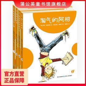 淘气的阿柑系列全4册阿柑的好友留言簿阿柑家的家庭会议阿柑去春游蒲公英童书馆