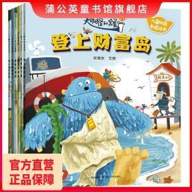 大脚怪和金蛋蛋全6册财商教育绘本儿童金钱观儿童绘本绘本阅读一年级