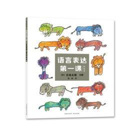 语言表达第一课全4册绘本五味太郎语言图鉴语言真奇妙表达儿童书启蒙早教书幼儿园形容词的书动词名词蒲公英童书馆