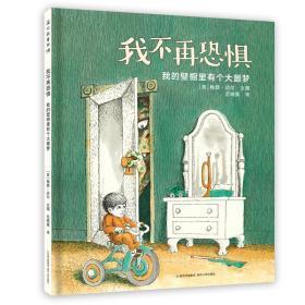 我不再恐惧全3册蒲公英童书馆