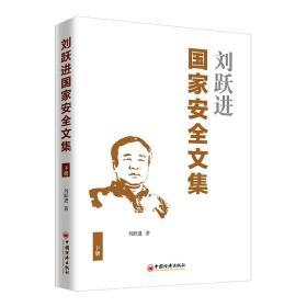 刘跃进国家安全文集  下册