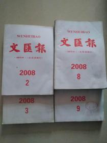 文汇报缩印本  2008  2.3 8.9