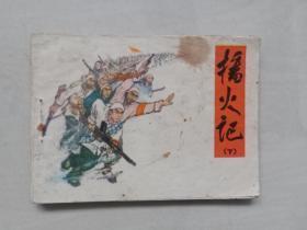 河北人民版精品连环画《播火记 下》,附内页图供参考