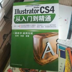 Adobe Illustrator CS4从入门到精通