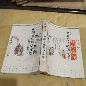 中国文化精华文库:野史趣闻。