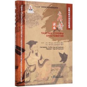 汉俄对照中国诗歌系列:唐诗读本9787561865262天津大学谢尔盖·托罗普采夫