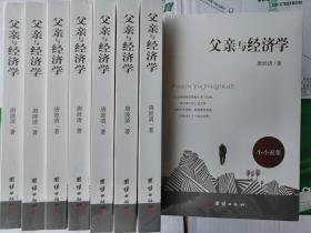 父亲与经济学(小小说集)/唐波清