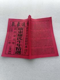 正版气象通书2021年黄书历书(居家择日必备书)广东罗氏精选农历年辛丑年猪年2021年皇历