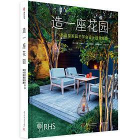 造一座花园:英国皇家园艺学会设计创意指南 全新正版