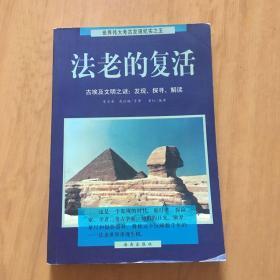 法老的复活:古埃及文明之谜:发现、探寻、解读