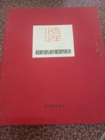 吉语书法小品集