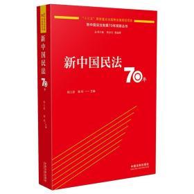 9787521606140-ha-新中国民法70年