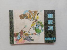 连环画,黑龙江版西游记故事《狮驼洞》,缺本,附内页图供参考
