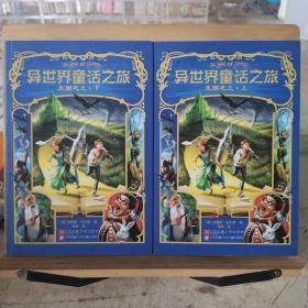 异世界童话之旅:王国之上(上下2册)