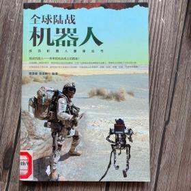 战场机器人图鉴丛书:全球陆战机器人