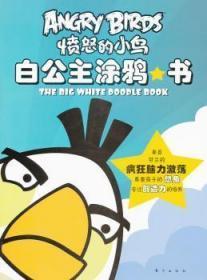 全新正版图书 白公主涂鸦书-愤怒的小鸟 ROVIO 东方出版社 9787506057165 书海情深图书专营店