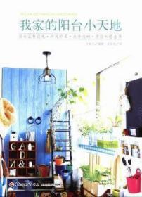 全新正版图书 我家的阳台小天地 朴熙兰编著 中国轻工业出版社 9787501991969 书海情深图书专营店