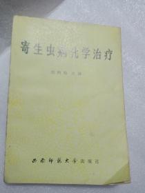 寄生虫病化学治疗(作者签赠版向居正)仅3000册
