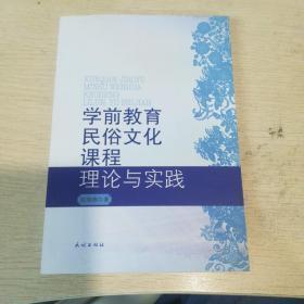 学前教育民俗文化课程理论与实践