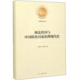 依法治国与中国特色国家治理现代化/光明社科文库