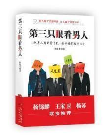 全新正版图书 第三只眼看男人 陈保才著 广东经济出版社 9787545434330 书海情深图书专营店