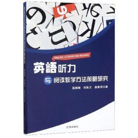 英语听力与阅读教学方法策略研究