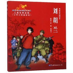 儿童经典读物少年小英雄系列:刘胡兰
