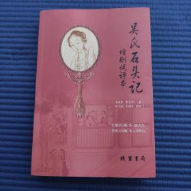 吴氏石头记增删试评本(含秦可卿淫丧天香楼内容)四版一印 !!!