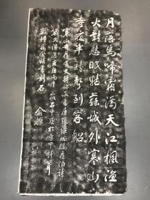 俞樾 撰 苏州 寒山寺碑 1张