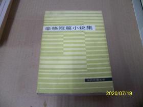 辛格短篇小说集(当代外国文学)
