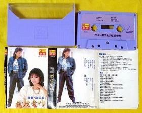 磁带             齐秦、谢彩云《燃烧爱情》 1987(快乐版、紫卡)
