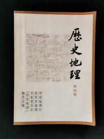 历史地理 创刊号(谭其骧签名本)
