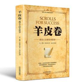 微阅读-羊皮卷:成功人士的生存哲学
